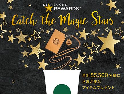 Starbucks Rewards開始記念でスターバックスアイテムが55500名に当たる。~10/18 5時。