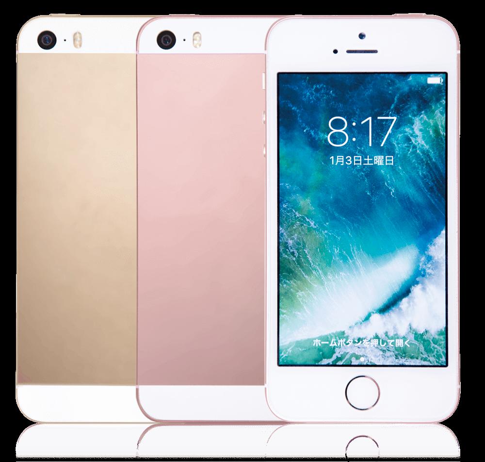 MVNOのスマモバがiPhoneSEを販売開始。5GBで月4980円、3年縛り。端末代5.4万円。色々おかしいこのプラン。