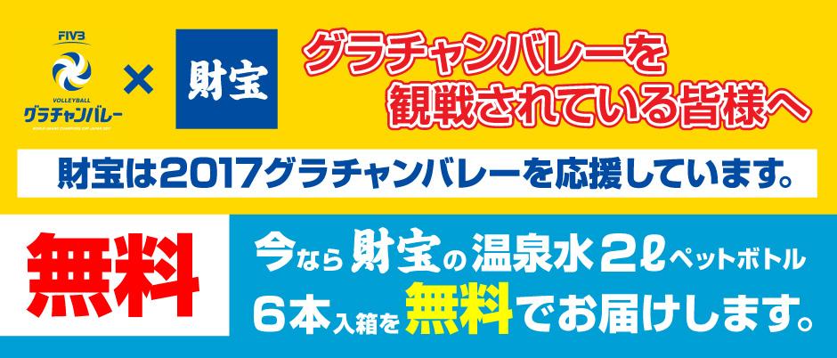 ミネラルウォーターショップ「財宝オンライン」で鹿児島の天然水2L×6本がもれなく貰える。