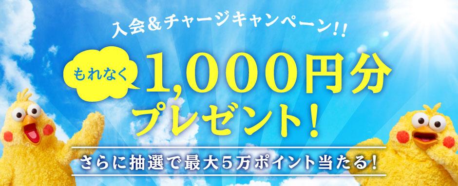 dカードプリペイドでもれなく1000円分もらえる。605名にポイントが抽選で当たる。~9/30。