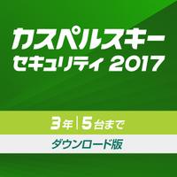 楽天スーパーセールでカスペルスキー2017が半額の6075円、ポイント10倍で600ポイントで販売予定。