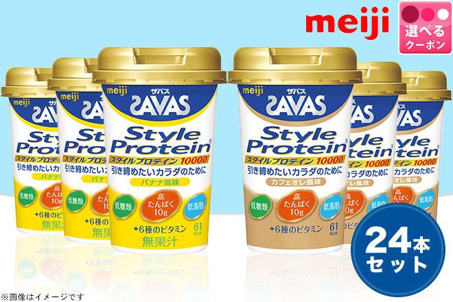 くまポンで「ザバススタイルプロテインゼリー×1ケース(30本)」(ヨーグルト・グレープフルーツ)などが投げ売り中。タンパク質が全然採れない。