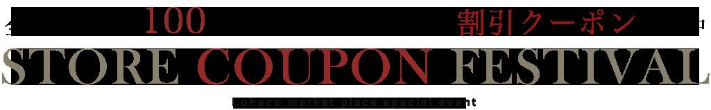 【本日限定】LOHACOの全出店ストア100万点以上の商品に使える5%OFFの神クーポンを配信中。家電やファッション、インテリアも対象。