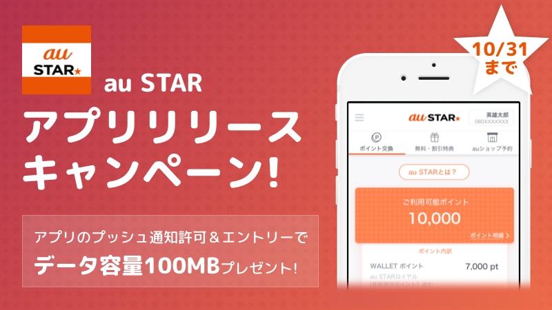 au STARアプリで100MBの通信量がもれなく貰える。~10/31。