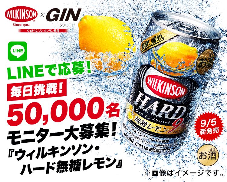 LINEでウィルキンソン・ハード無糖レモンか抽選で5万名に当たる。~9/14。