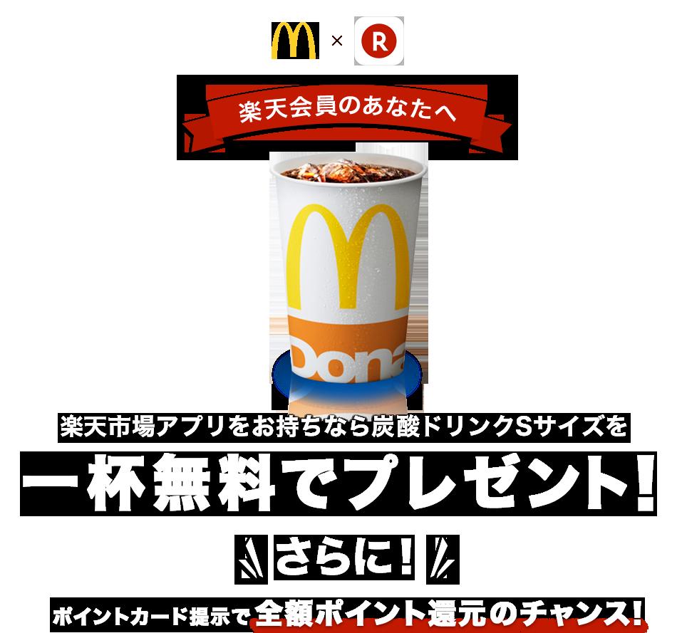 楽天市場アプリでマクドナルドで「好きな炭酸ドリンクS 無料券」がもれなく貰える。~9/22 10時。