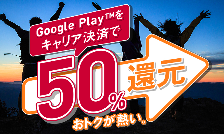 GooglePlayで久しぶりor新規でドコモキャリア決済すると、1000円以上の利用分の50%分をdポイントで還元。~9/30。