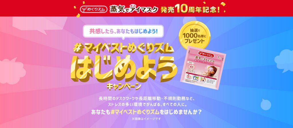 花王のめぐりズム、マイベストめぐりズムキャンペーンで抽選で1000名に当たる。