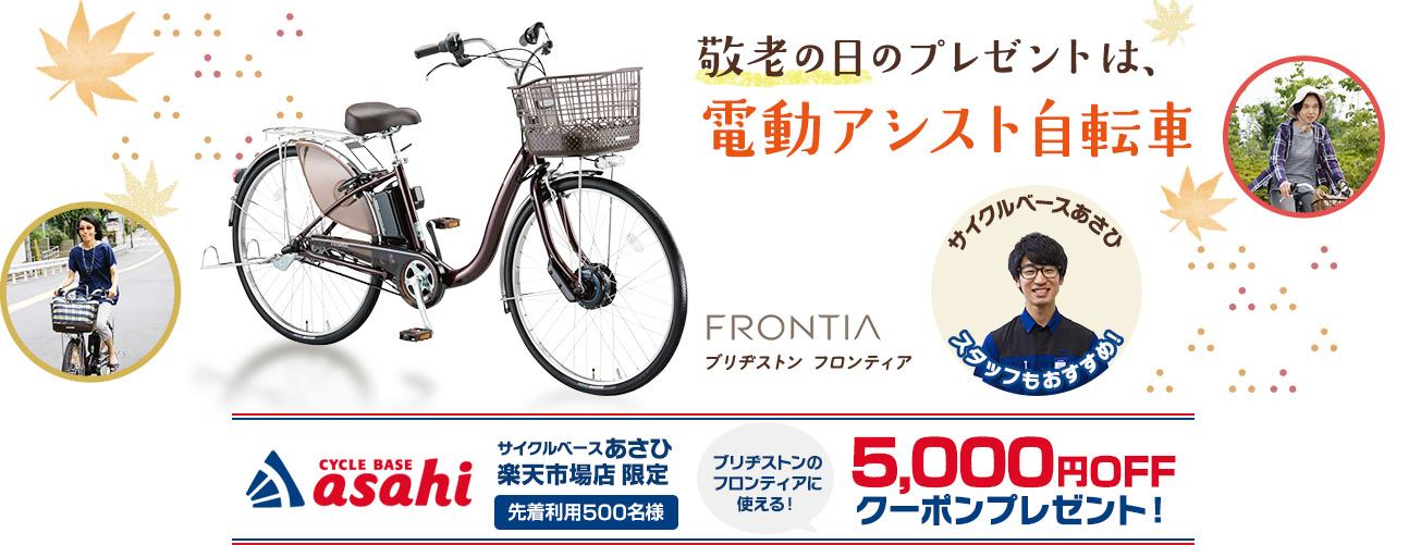 楽天で電動アシスト自転車のアンケートに答えて10万ポイント山分け、10ポイントももれなく貰える。~9/30 10時。