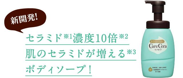 ロート製薬の「ケアセラ 泡の高保湿ボディウォッシュ」が抽選で1万名に当たる。~10/31。