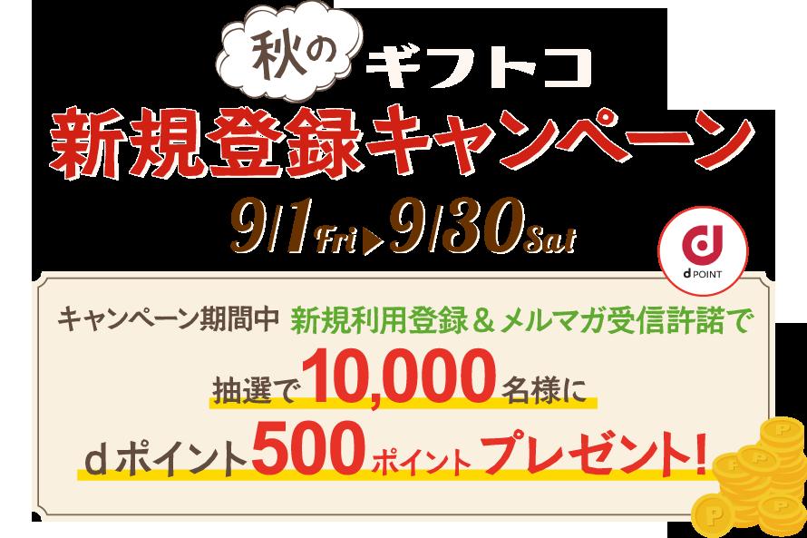 ギフトコで500dポイントが1万名に当たる。~9/30。