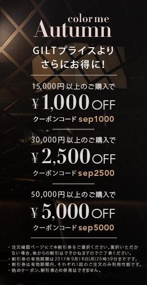 GILTで1000円~5000円引きとなる割引クーポンコードを配信中。~9/18。