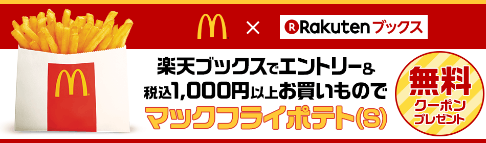 楽天ブックスで1000円以上の買い物をすると、マクドナルドのマックフライポテトSがもれなく貰える。~11/15。
