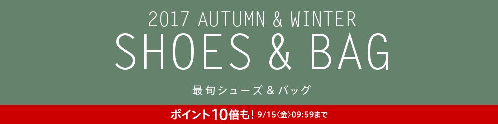 楽天ブランドアベニューで先着2000名に1万円以上で1000円OFF、最旬シューズ&バッグセール、ポイント10倍を開催中。~9/15 10時。