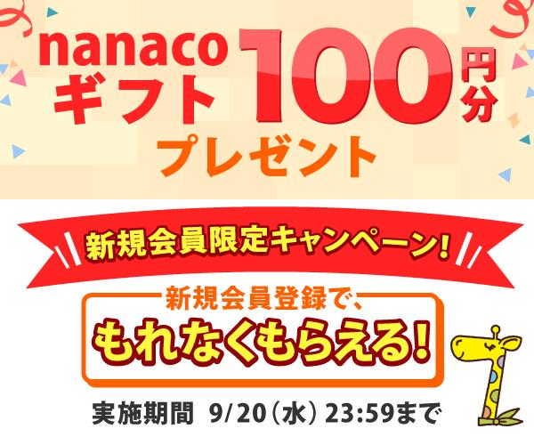 オムニ7で新規100nanaco、商品購入とレビューでもれなく50nanacoが貰える。LINEで200nanacoが1万名に当たる。
