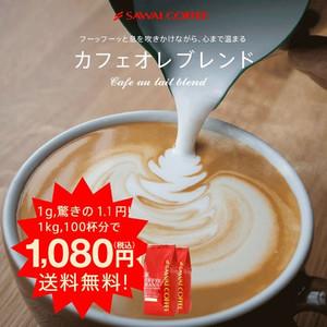 Yahoo!ショッピングで澤井珈琲 コーヒー専門店の100杯分入り カフェオレブレンド福袋が1620円⇒1080円。