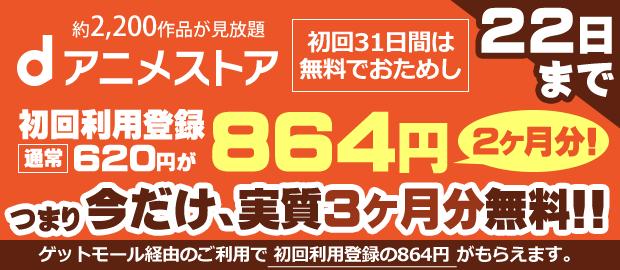 dアニメに加入すると、もれなく864円貰えて実質3ヶ月無料。~9/22。