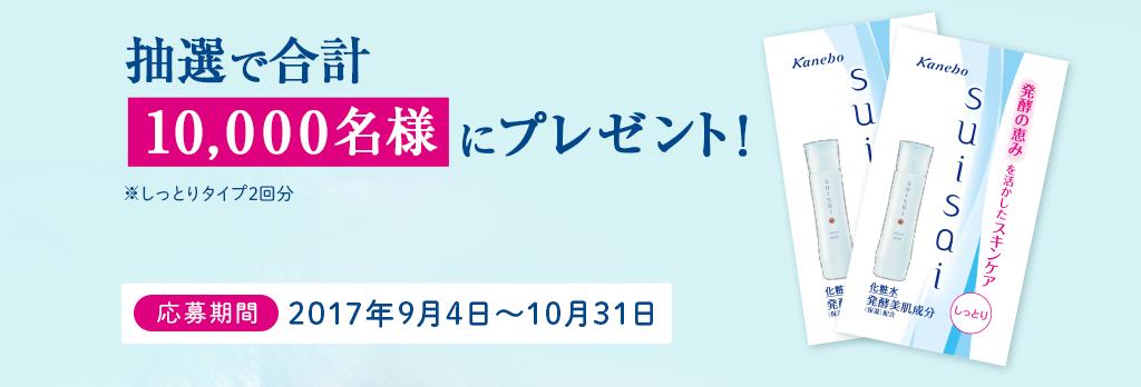 カネボウのsuisai ローソンⅡ化粧水が抽選で1万名に当たる。~10/31。