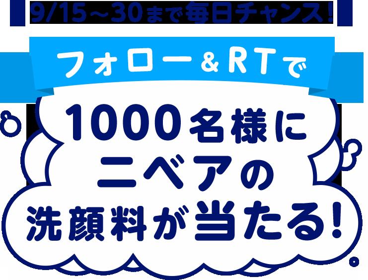 二ベア クリームケア洗顔料が新発売で抽選で1000名に当たる。~9/30。