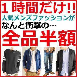 Yahoo!ショッピングでメンズファッションが1時間限定、全品半額セール。22時~23時。