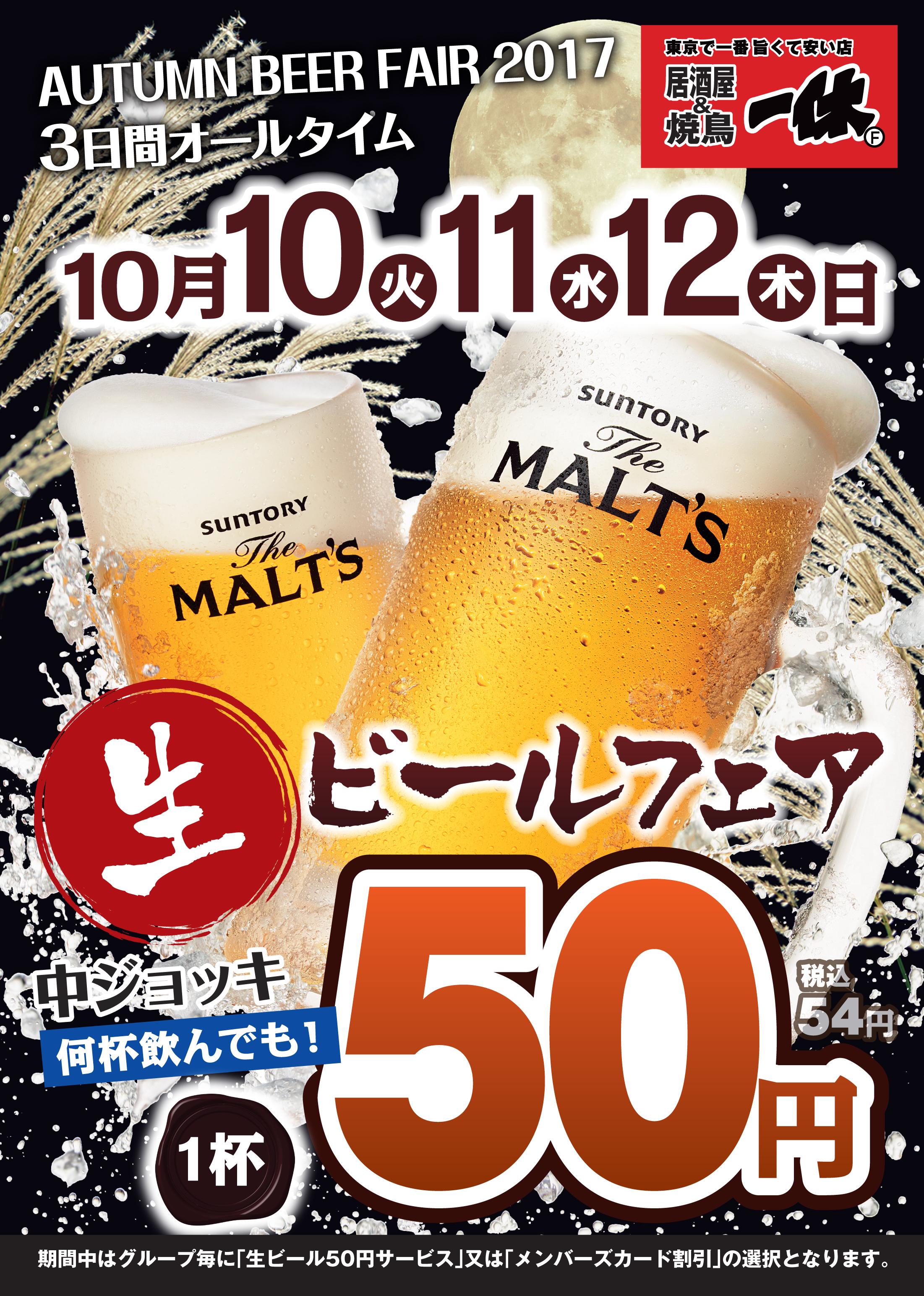 居酒屋一休で生ビールフェアで「サントリー ザ・モルツ」中ジョッキが何杯でも50円。