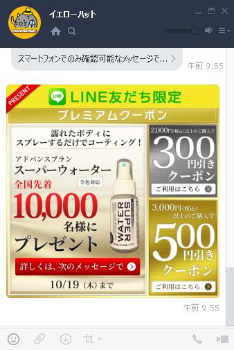 イエローハットのLINEで「アドバイスプラン スーパーウォーター」が先着10000名にもれなく貰える。~10/19。