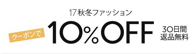 アマゾンで秋冬ファッション15%OFFとなる割引クーポンコードを配信中。ハロウィーンやクリスマスプレゼントを1割引きで買っておこう。