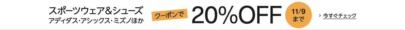 アマゾン特選タイムセールでアディダス・アシックス・ミズノのスポーツウェア&シューズが20%OFFとなるクーポンコードを配信中。