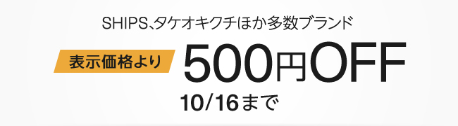 アマゾンファッションでTAKEO KIKUCHI、SHIPS、EGOIST、archivesなどが500円OFF。~10/16。