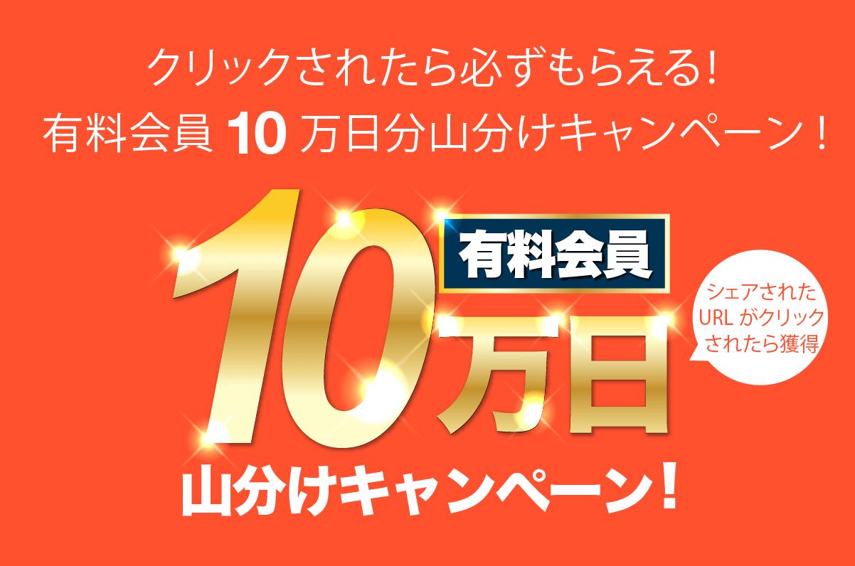 FC2動画の有料会員10万日分が山分けキャンペーン&最大10万ポイントが当たる。11/1~11/30。