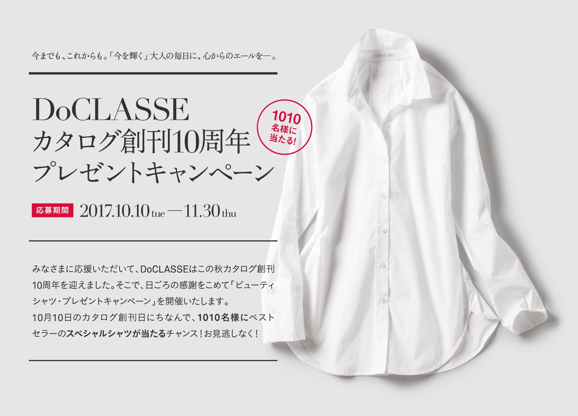 DoCLASSEのビューティストレッチ・タックシャツ/ホワイトが抽選で1010名に当たる。外れても1000円分のクーポンが1010名に当たる。~11/31。