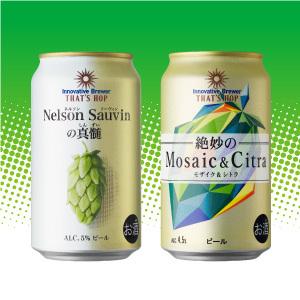 プレモノでビールのInnovative Brewer THAT'S HOP「Nelson Sauvinの真髄」「絶妙のMosaic&Citra」が抽選で二万名に当たる。~10/16 12時。