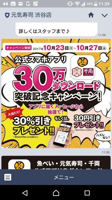 魚べい・元気寿司アプリで30%オフか30円引きとなるクーポンを配信中。〜10/27。