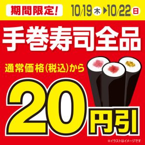 ミニストップで手巻き寿司全品20円引き。~10/22。