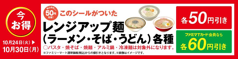ファミリーマートでレンジアップ麺が30-60円引き。