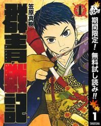 楽天koboで秋マン!! 2017 集英社人気コミックが期間限定で無料公開中。