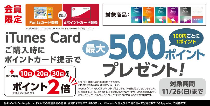 ローソンでiTunes Card購入時にポンタまたはdポイントカード提示でポイント1倍、10の倍数の日でポイント2倍。~11/26。