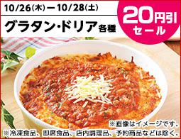 ローソンでグラタン・ドリアが20円引きセールを実施中。