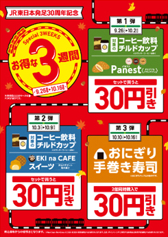ニューデイズ・キオスクでコーヒー飲料、チルドカップ、スイーツ、パン、おにぎりが週替りで30円引き。~10/16。