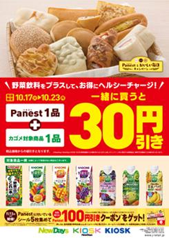 NEWDAYSでランチパックとオリジナルパンブランド「Panest(パネスト)」とカゴメ野菜飲料を買うと30円引き。