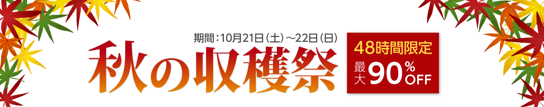 ソースネクストで秋の大収穫祭。マカセル自動バックアップや六角大王、デイジーコラージュや読取革命、本格翻訳が最大90%OFF。~10/22。
