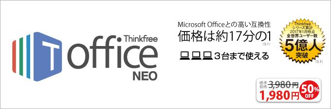 ソースネクストでMSOffice互換のThinkfree office NEOが半額の3980円⇒1980円。