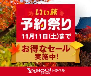 Yahoo!トラベルで新規&プレミアム会員限定、1.5万円以上で5000円引きクーポンを配信中。5のつく日は更に+5%。