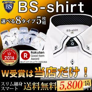 楽天スーパーDEALでビジネスマンサポートshopのYシャツ5枚セットが6264円、ポイント半額バック。1枚646。