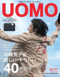 アマゾンで雑誌のUOMO(ウオモ) 2017年12月号で付録にマッキントッシュのポーチが付いてくる。10/24~。