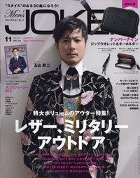 アマゾンで雑誌のMen's JOKER 11月号を買うと、ナンバーナイン ジップウォレット&キーホルダーが付いてくる。