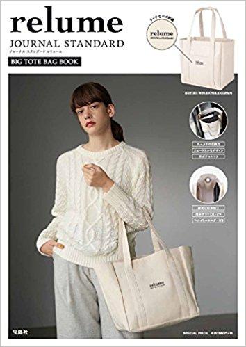 アマゾンで「JOURNAL STANDARD relume BIG TOTE BAG BOOK」を買うとジャーナルスタンダードのバッグがオマケで貰える。