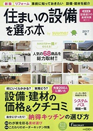 アマゾンパントリーでSUUMOと一緒に買うと700円引き。SUUMOは390円で、実質310円引き。