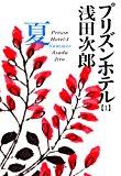 【本日限定】アマゾンキンドルでプリズンホテル 1 夏 (集英社文庫) 浅田次郎が605円⇒199円。