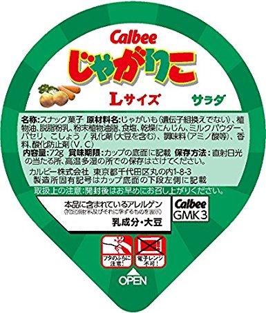 アマゾンタイムセールでカルビー じゃがりこ Lサイズ じゃがバター、サラダ  70g×12個が2271円⇒1989円、1個166円。